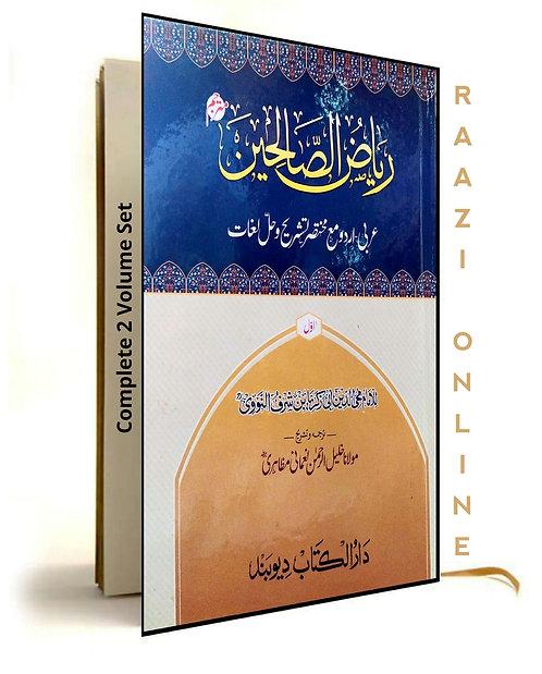 Riyazus Saliheen ریاض الصالحین مترجم
