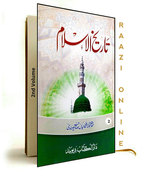 Tareekh-E-Islam(2nd Volume) تاریخ اسلام محمد میاں حصہ دوم