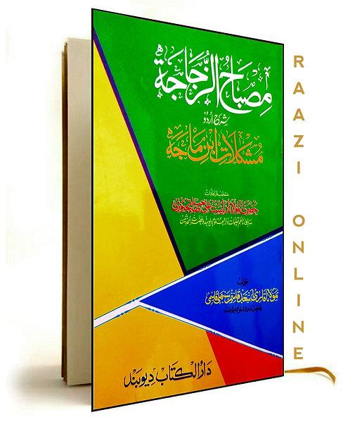 Misbah Az-zujajah مصباح الزجاجہ شرح ابن ماجہ