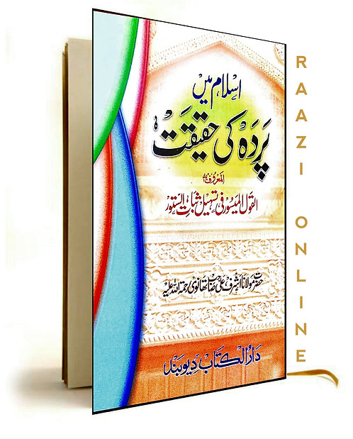 Islam me parde ki Haqeeqat اسلام میں پردہ کی حقیقت