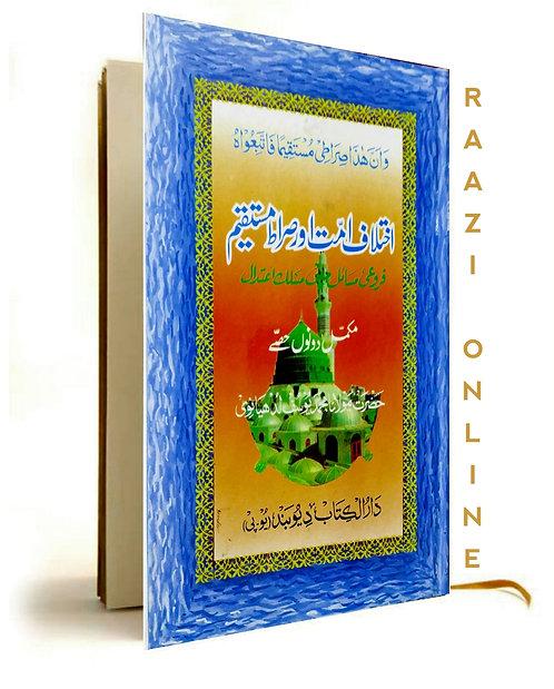 Ikhtilaf-E-Ummat اختلاف امت اور صراط مستقیم