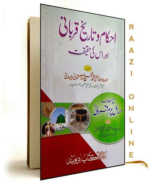 Ehkam O Tareekh-E-Qurabani احکام تاریخ قربانی