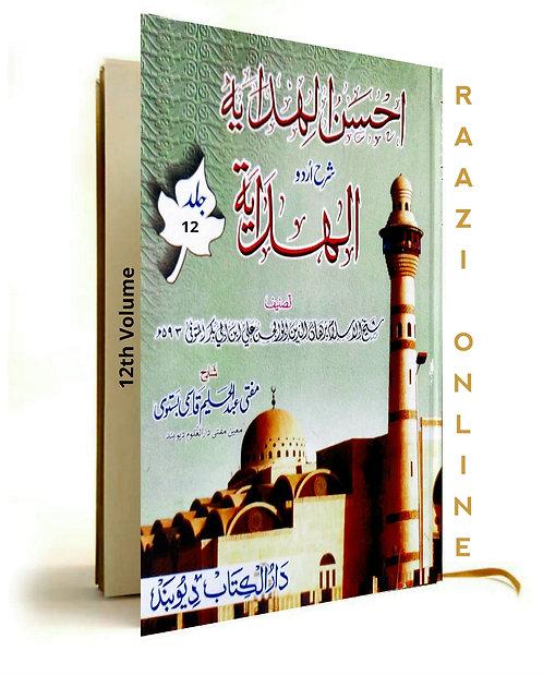 Ahsanul Hidaya (12th Volume) احسن الھدایہ شرح اردو ہدایہ جلد دوازدہم