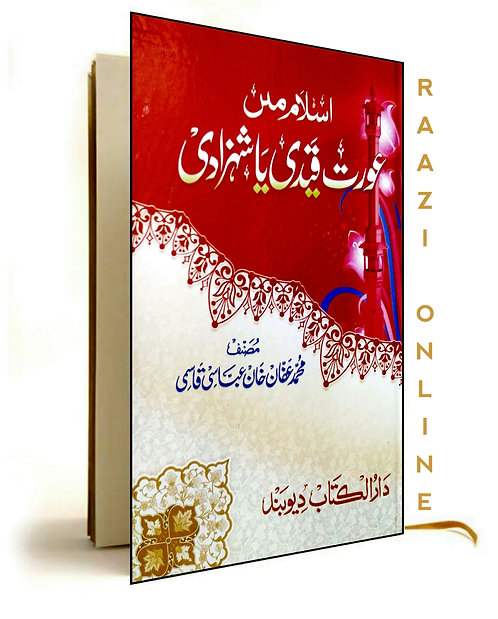 Islam me Aurat qaidi ya Shehzadi اسلام میں عورت قیدی یا شہزادی