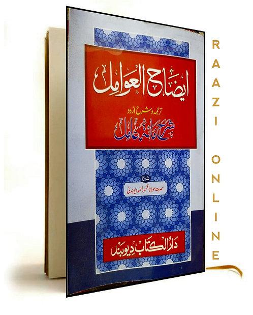 Eezahul Awamil ایضاح العوامل شرح مأة عامل(جدید کتاب)