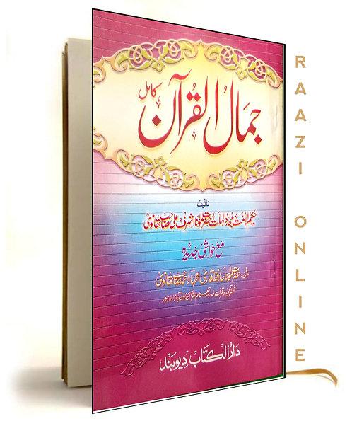 Jamalul Quran  جمال القرآن