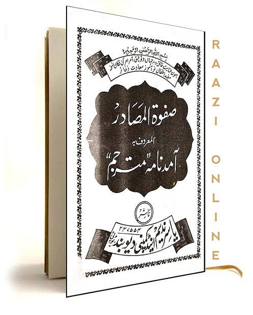 Aamad nama mutarjam آمد نامہ مترجم