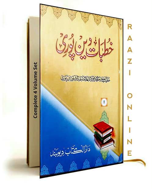 Khutbat-E-Deenpuri خطبات دین پوری
