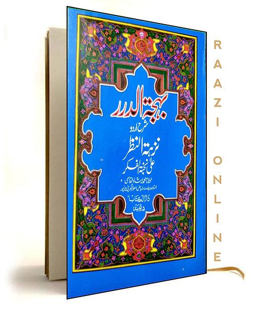 Bohjatud durar sharah nuzhatun nazarبہجۃ الدرر شرح نخبۃ الفکر