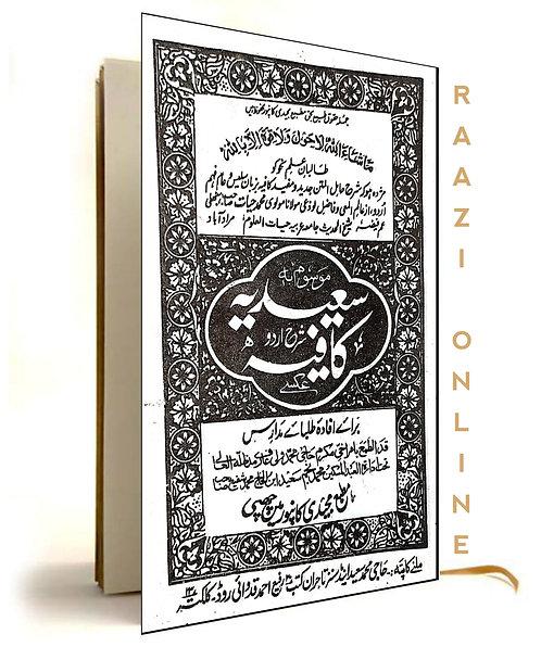 Kafiya saeedia کافیہ سعیدیہ