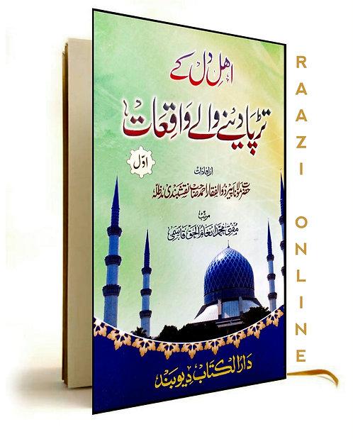 Ehle dil ke Waaqiaat (1st Volume)  اھلِ دل کے تڑپا دینے والے واقعات جلد اول