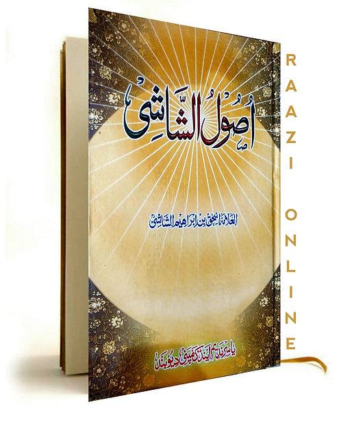 Usool Al-Shaashi اُصوُل الشَّاشی