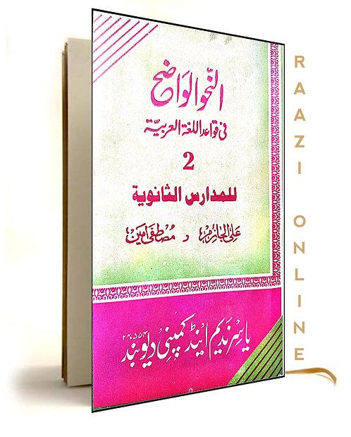 An nahwul wazeha sanwiya doum النحو الواضح ثانویہ سوم