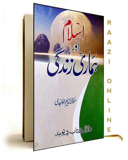 Islam aur Humari zindagi اسلام اور ہماری زندگی