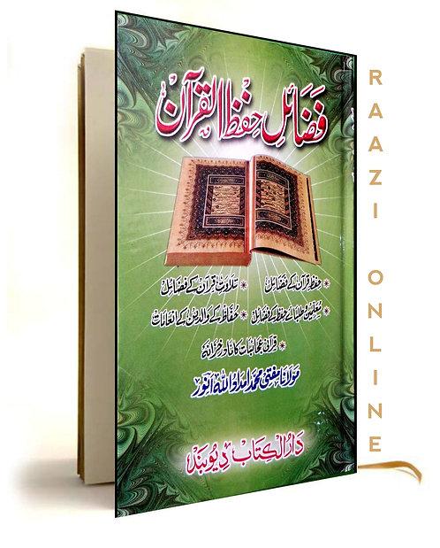 Fazail e hifze quran فضائل حفظ القرآن
