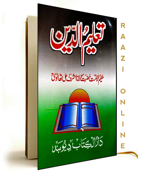 Taleem-E-Deen تعلیمُ الدّین