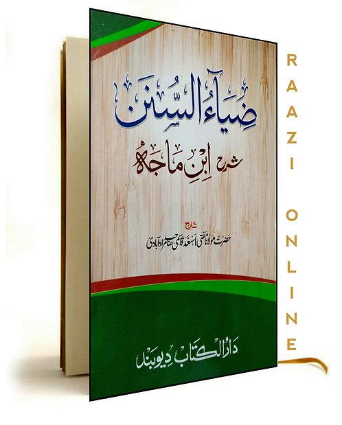 Ziya'us-Sunan ضیاءُالسُّنَن شرح ابن ماجہ