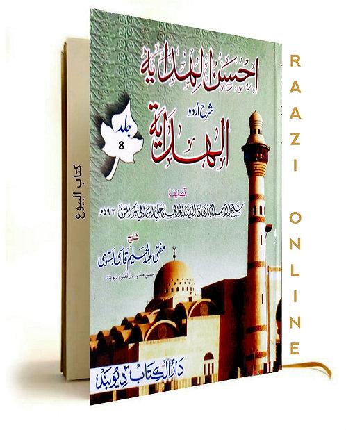 Ahsanul Hidaya (8th Volume) احسن الھدایہ شرح اردو ہدایہ جلد ہشتم