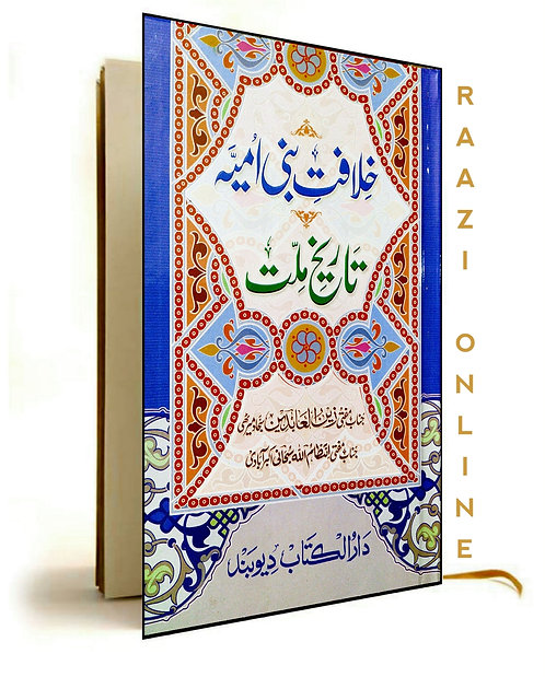 Khilafat-E-banee Umaiyya خلافتِ بنی اُمیّہ تاریخ ملّت