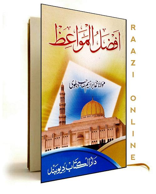 Afzalul Mawaiz افضل المَواعِظ