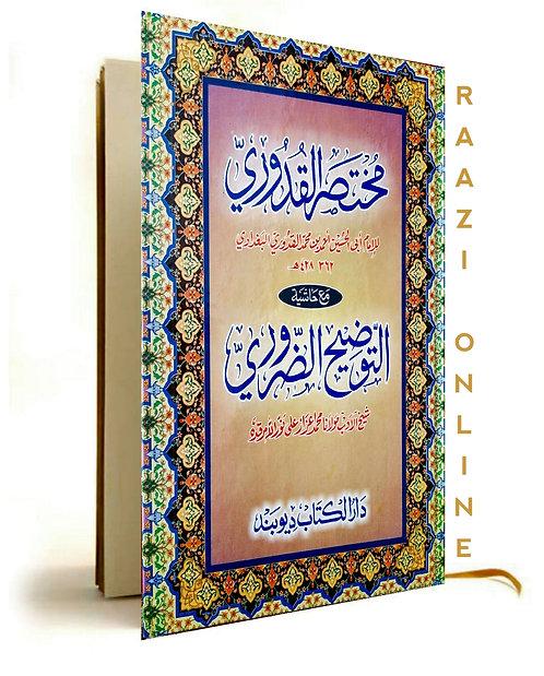 Mukhtasar Al-Qudoori مختصر القدوری