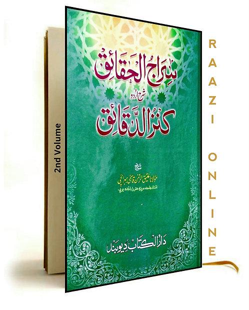 Siraajul Haqaiq (2nd Volume) سراجُ الحقائق شرح اردو کنزُالدّقاىٔق