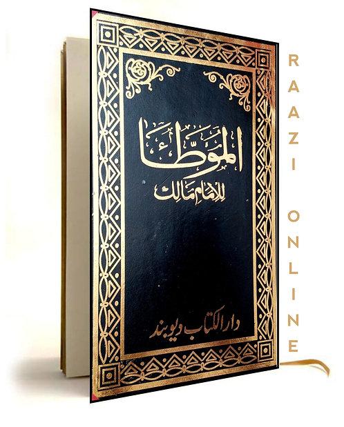 Moatta imam Malik موطا امام مالک