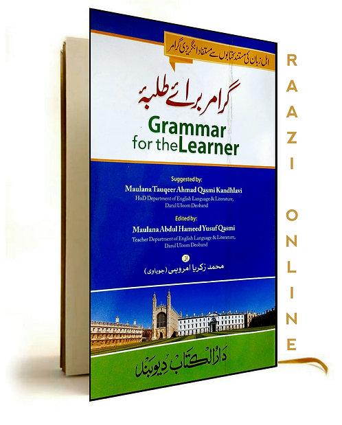Grammar for the Learner گرامر برائے طلبۂ