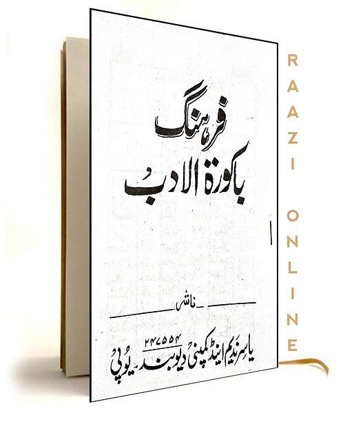 Fehrang baakooraatul adab فرہنگ باکورۃالادب