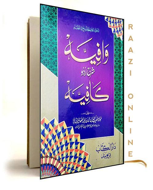 Wafiyah shrah وافیہ شرح