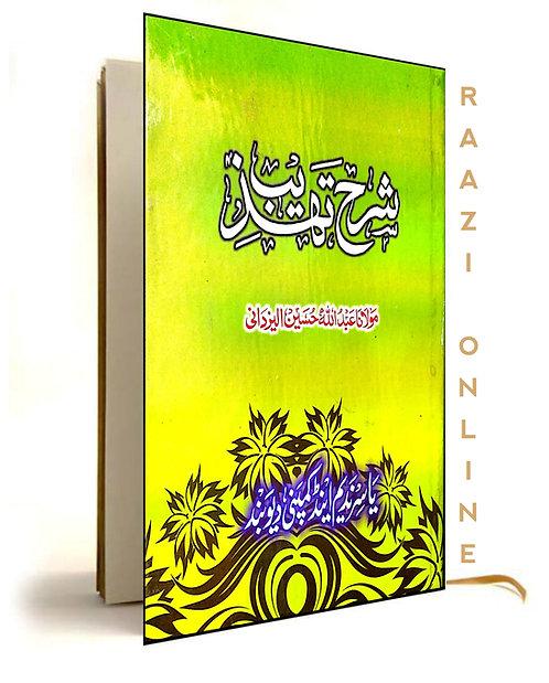 Sharah tehzeeb khurd شرح تہذیب خرد