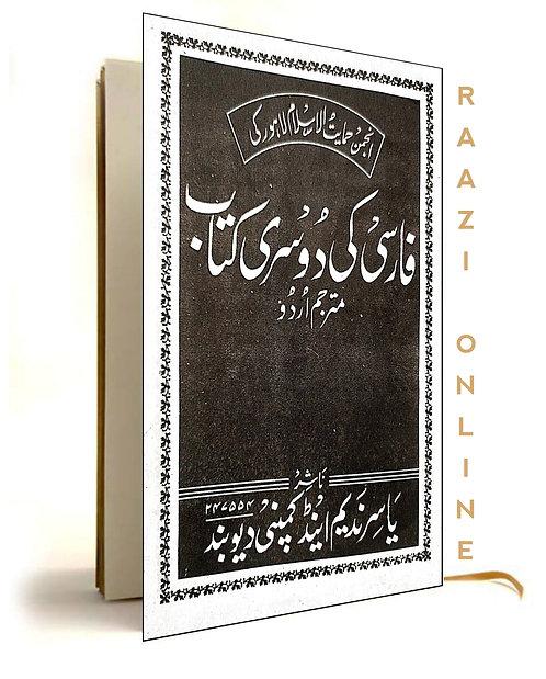 Farsi ki dusri mutarjam فارسی کی دوسری مترجم