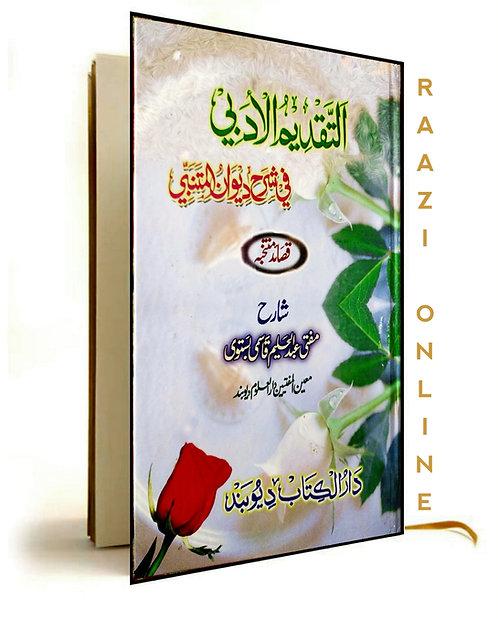 Al-Taqdeemul Adabi التقدیم الادبی شرح دیوان متنبّی منتخب