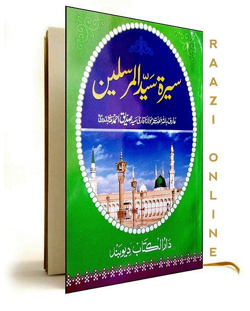 Seerat Syedul Mursaleen سیرة سیّد المرسلین