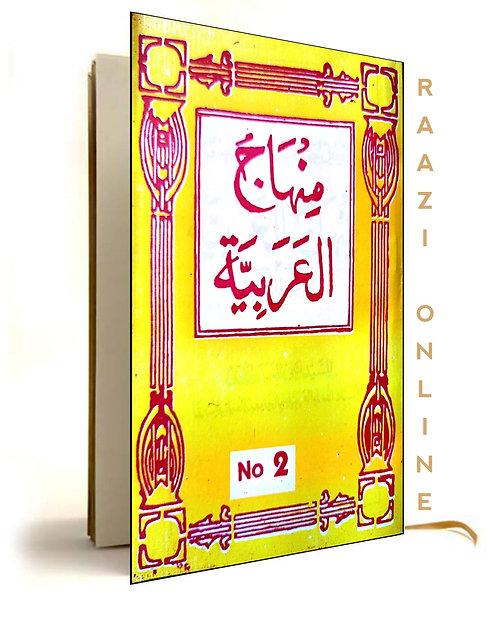 Minhajul arabiyya doum منہاج العربیہ دوم