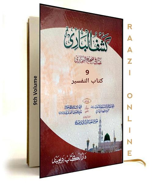 Kashful Baari (9th Volume) کشف الباری شرح اردو بخاری جلدنہم(کتاب التفسیر)