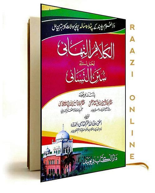 Al-Kalamun Nihaai الکلام انہاىٔی لحل اسىٔلة سنن النسائی
