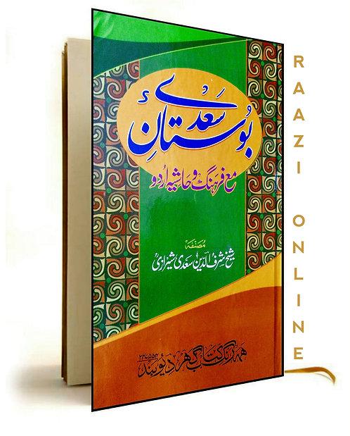 Bostan-E-Saadi بوستانِ سعدے