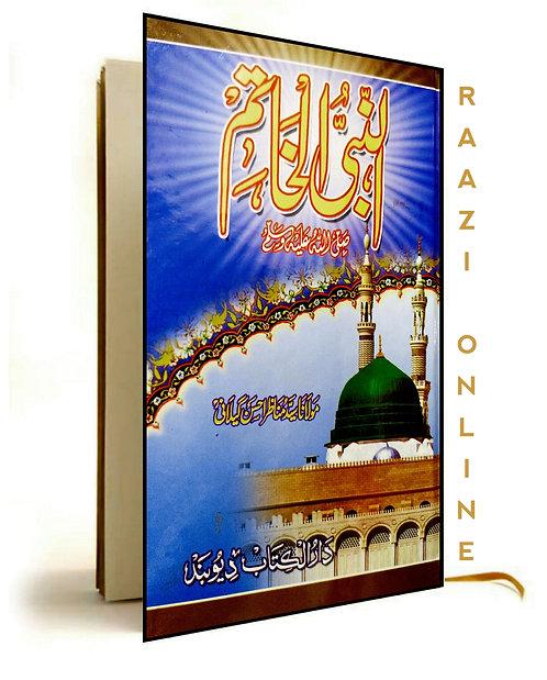 An-Nabiul Khatim النّبی الخاتم