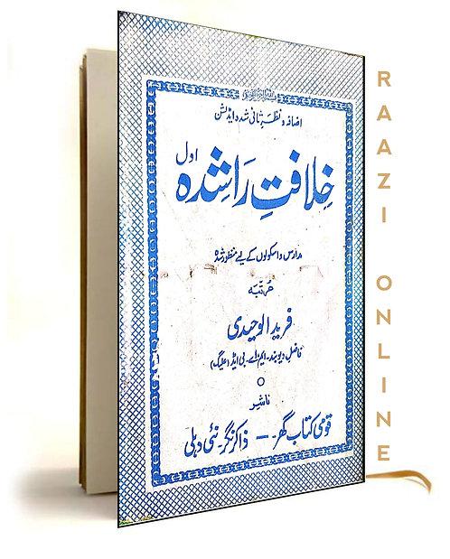 Khilafat e raashidah Awwal خلافتِ راشدہ اوّل
