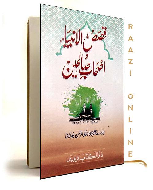 Qasasul anbiya قصص الانبیاء