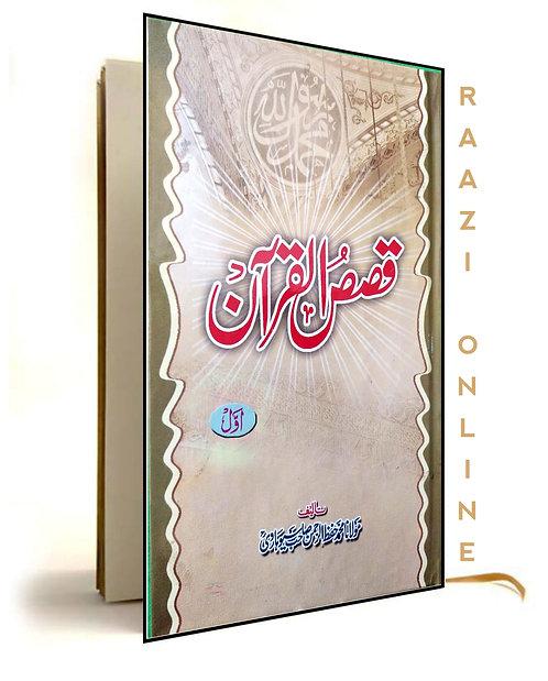 قصص القرآن کامل چار جلد qasas Al Qur'an kamil e chaar jild