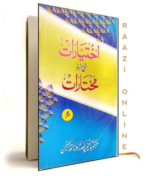 اختیارات شرح اردو مختارات دوم ikhtyaraat shrah urdu mukhtarat 2nd