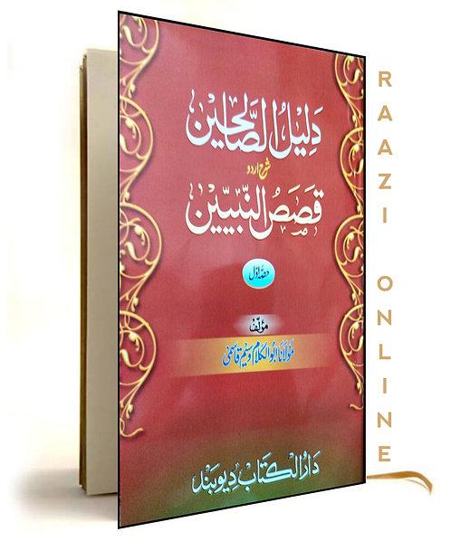 Daleelus salihin  awwal دلیل الصالحین اول