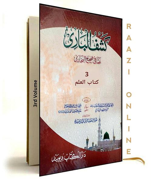 Kashful Baari (3rd Volume) کشف الباری شرح اردو بخاری جلد سوم (کتاب العلم)