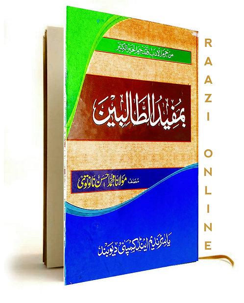 Mufeedut Taalibeen بمفید الطّالبینْ
