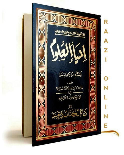 Ahyaul Uloom(6 Volume Set) احیاءُالعلوم مکمل سیٹ