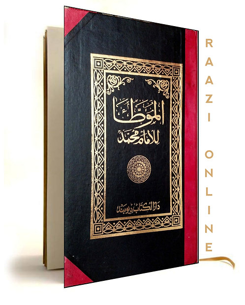Moatta imam Mohammad مو طا امام محمد