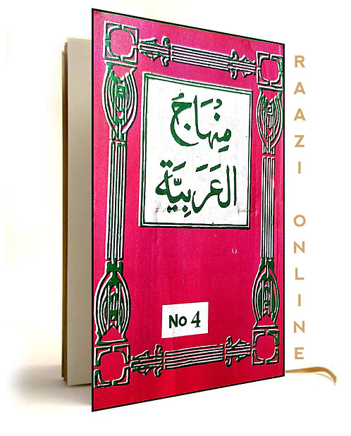 Minhajul arabiyya chaharum منہاج العربیہ چہارم