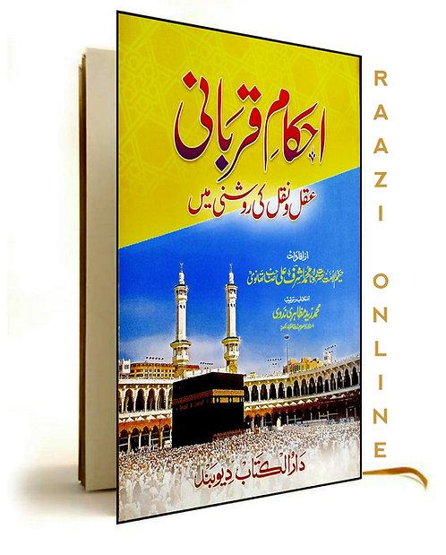 Ehkam-E-Qurbani احکام قربانی عقل و نقل کی روشنی میں